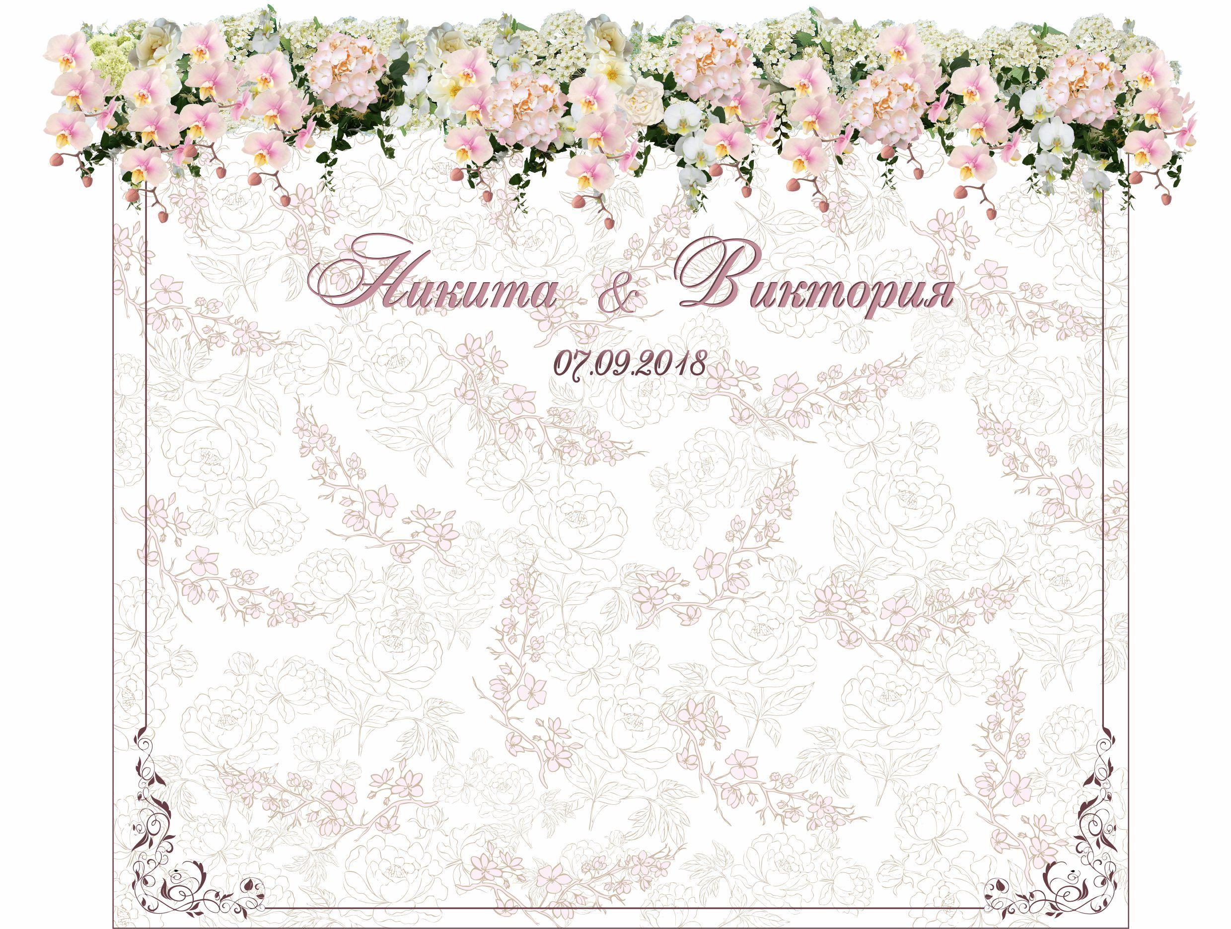 Пресс_стена_на_свадьбу_2020.jpg