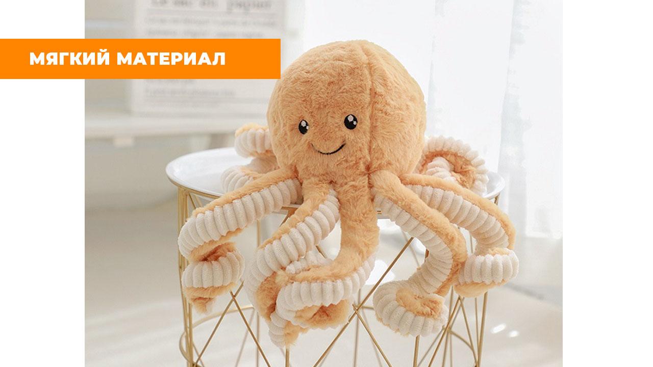 """Мягкая игрушка """"Светло-коричневый осьминог"""" 40 см."""