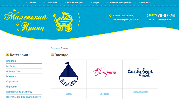 устаревший дизайн сайта