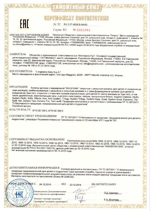 Сертификат_1.png