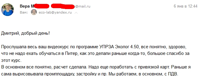 """Отзывы на видеокурс по УПРЗА """"Эколог"""" 4.50"""