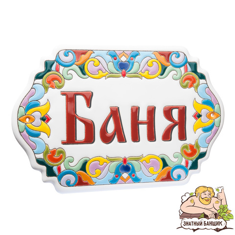 Табличк для бани