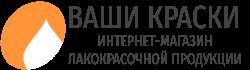 ВашиКраски - интернет-магазин лакокрасочной продукции