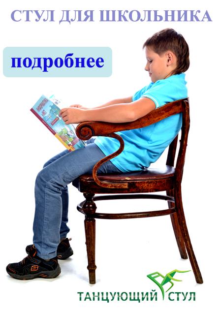 Какой стул ДЛЯ ШКОЛЬНИКА ВЫБРАТЬ.jpg