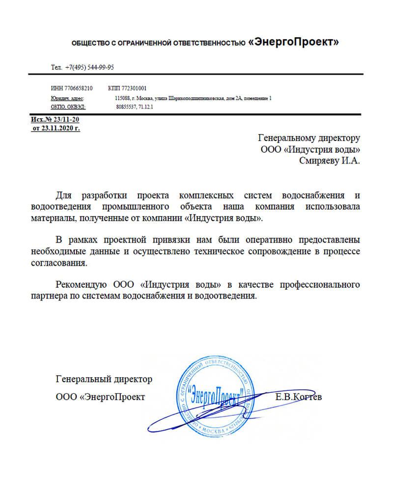 ООО «ЭнергоПроект»