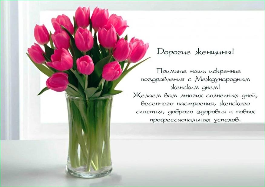 С 8 марта | Kikitutu.ru