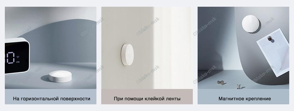 Датчик освещённости Xiaomi Mi Light Detection Sensor RU EAC