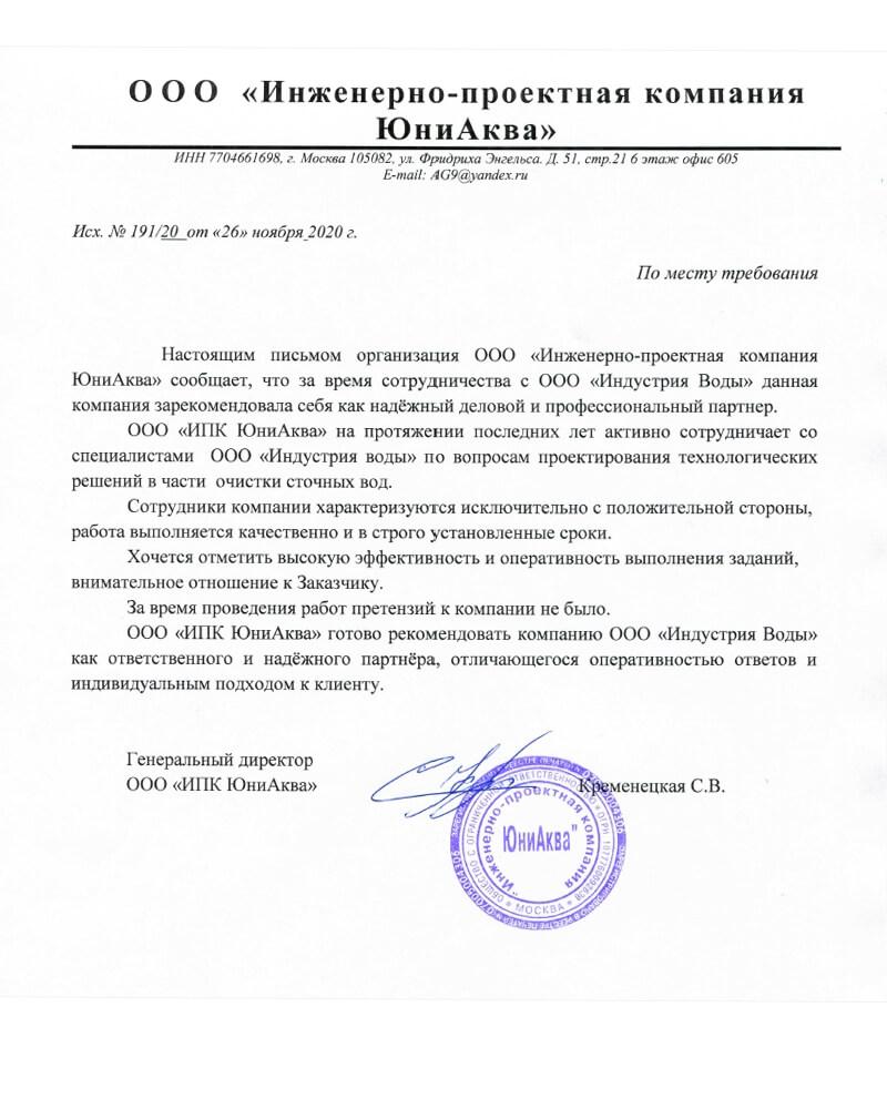 ООО «Инженерно-проектная компания ЮниАква»
