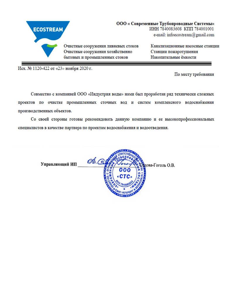 ООО «Современные трубопроводные системы»