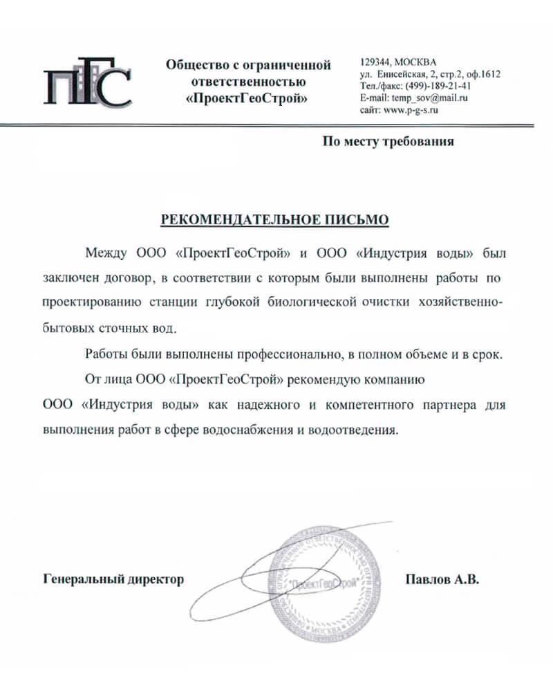 ООО «ПроектГеоСтрой»