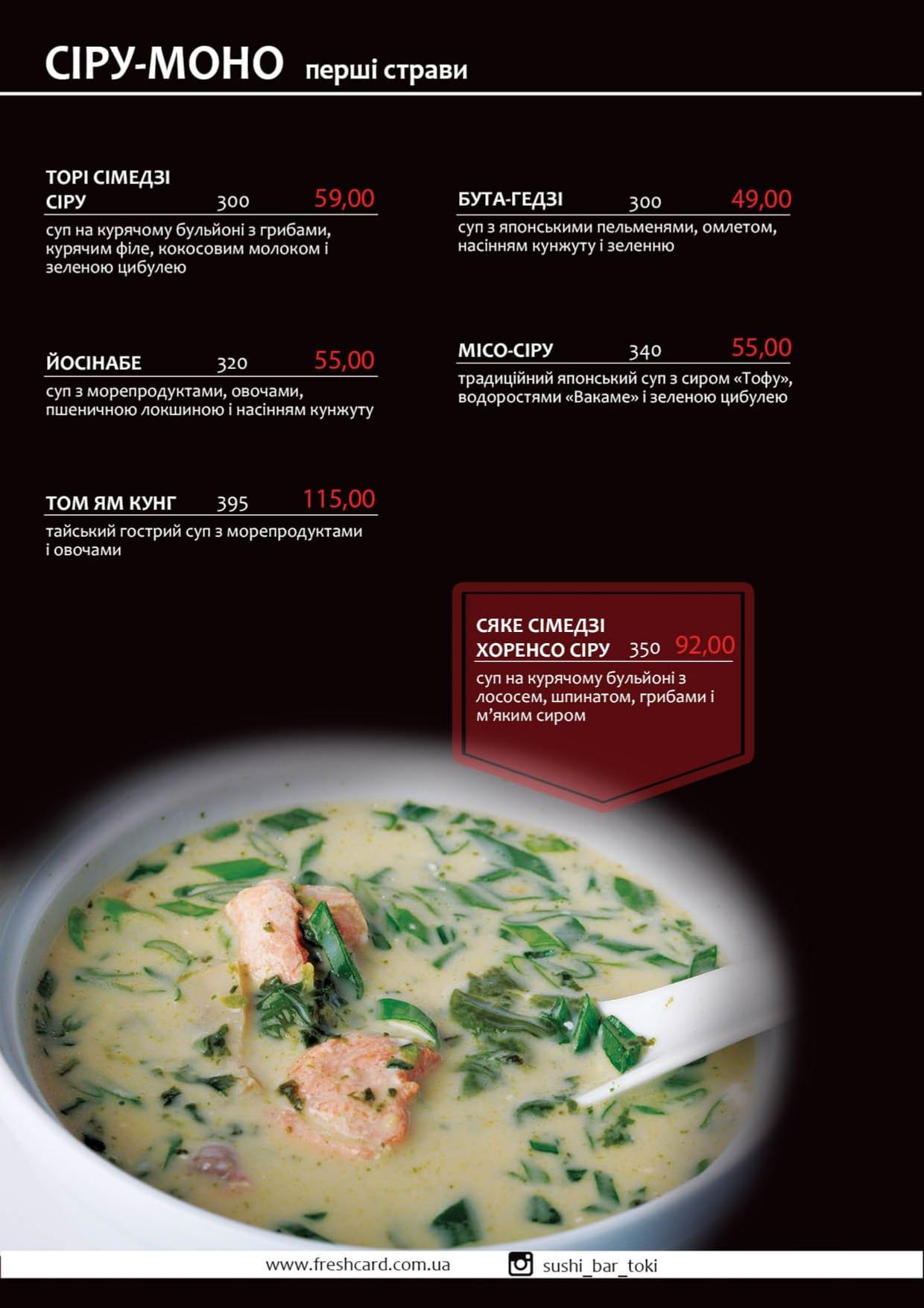 Доставка еды Токи меню Запорожье