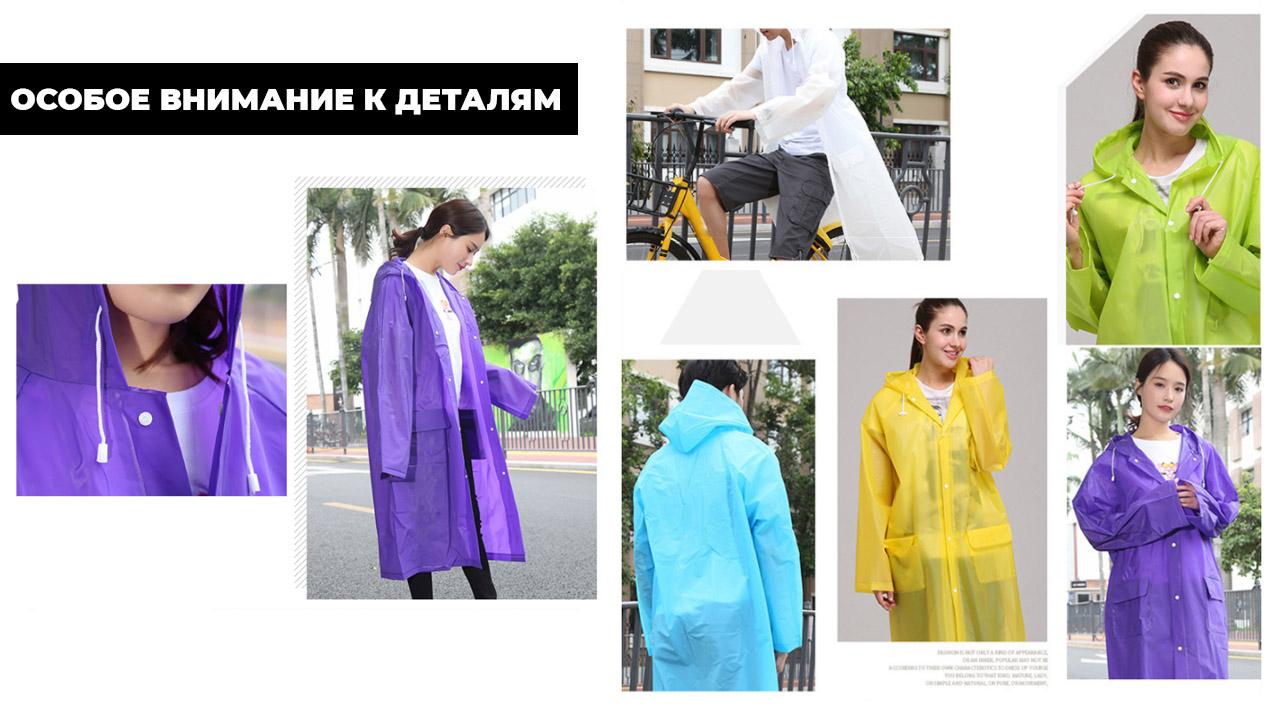 Водоотталкивающий многоразовый плащ-дождевик белый с капюшоном (унисекс) | ZC Alonte