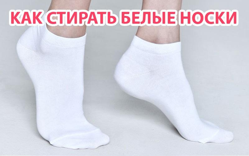 stirat_belye_noski.jpg