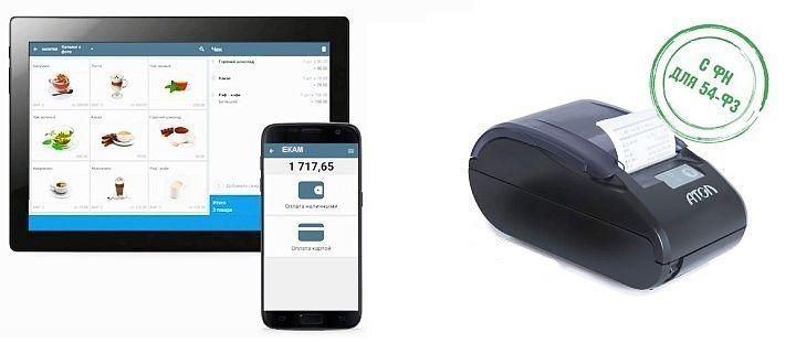 Телефон или планшет также можно подключить к онлайн-кассе
