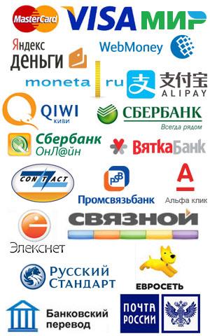 Мы работаем с интегратором платежей PayAnyWay