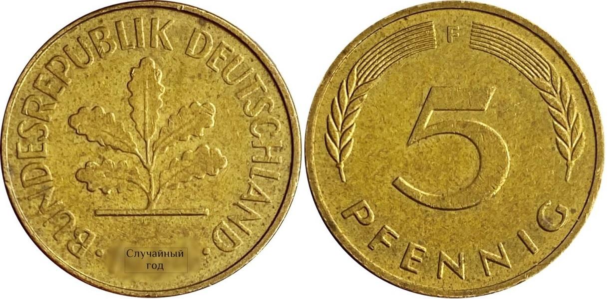 5 пфеннигов ФРГ 1950-2001