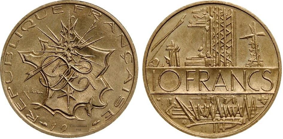 10 франков 1974-1987