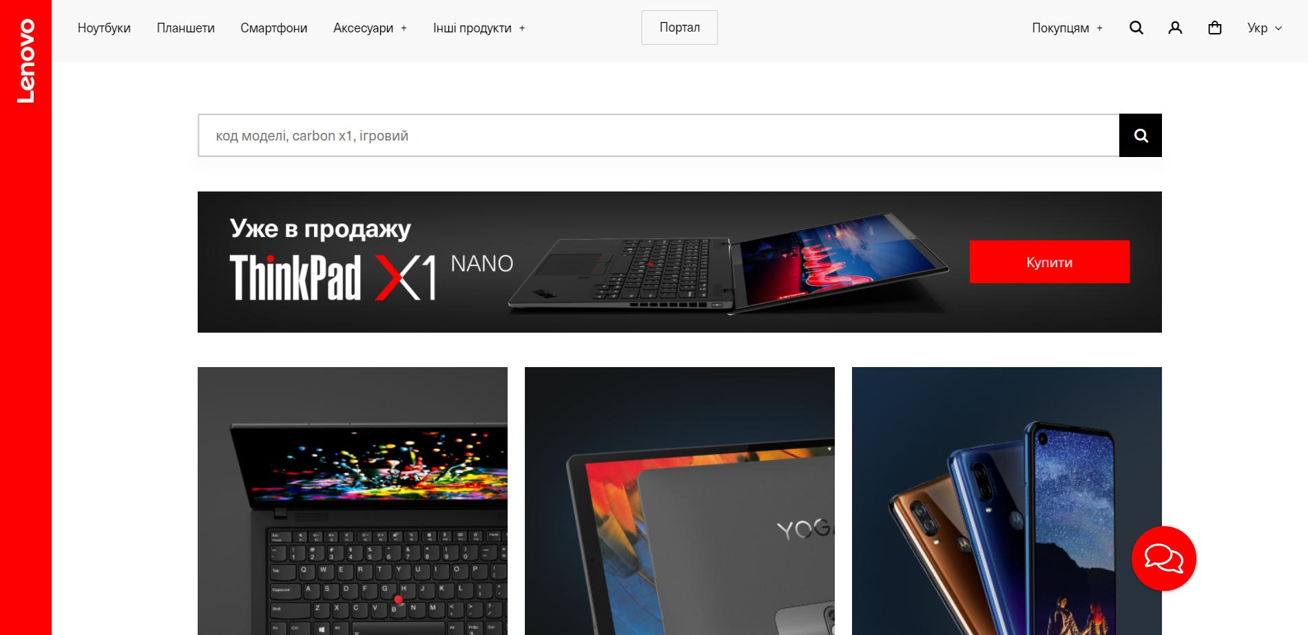 монобрендовый интернет-магазин Lenovo