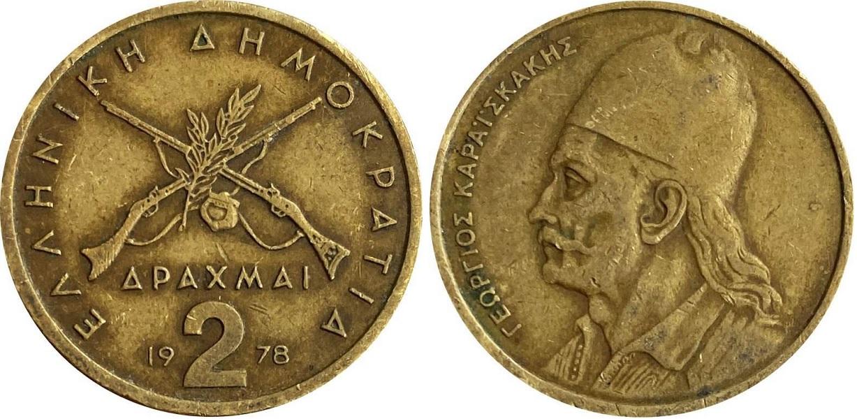 2 греческие драхмы 1978