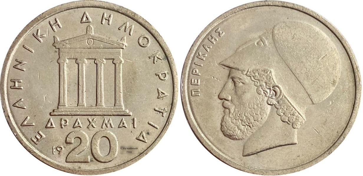 20 греческих драхм 1976-1980