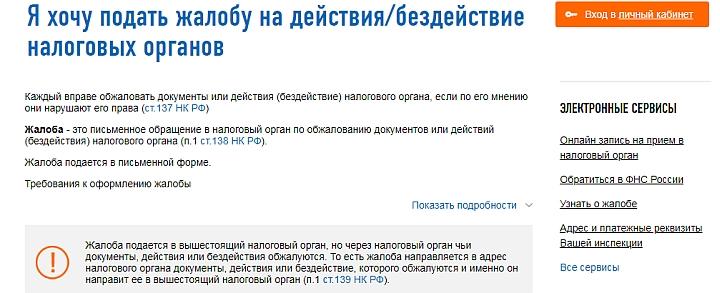 Страница на сайте ФНС для подачи жалоб на проверяющих инспекторов