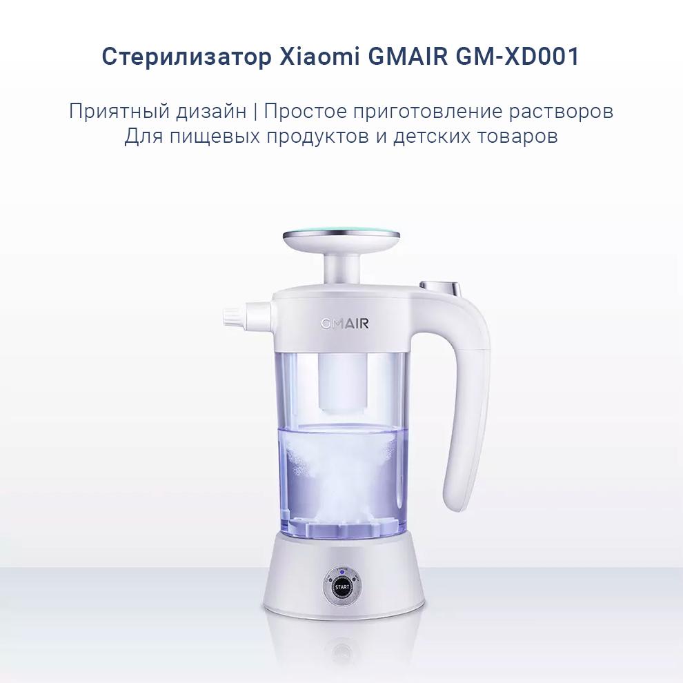 Стерилизатор водно-соляной Xiaomi Gmair GM-XD001 (White) эффективная очистка