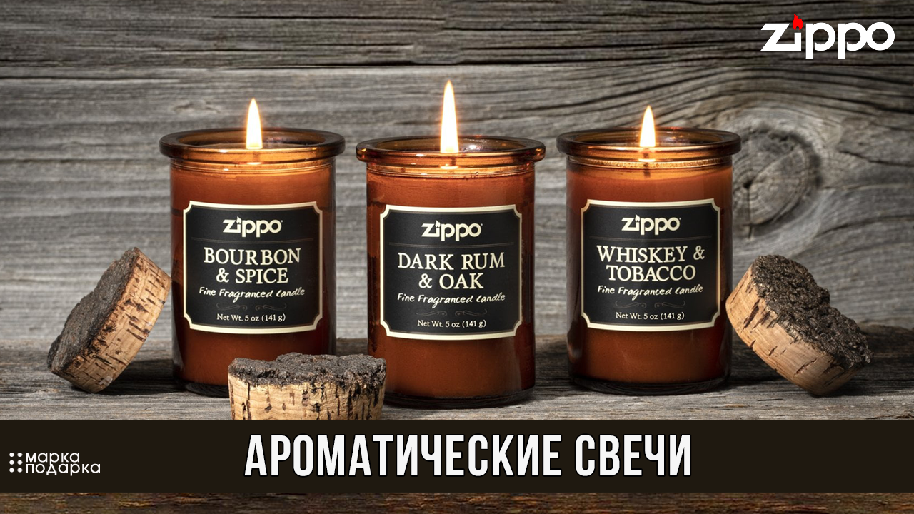 Купить ароматические свечи Зиппо фото