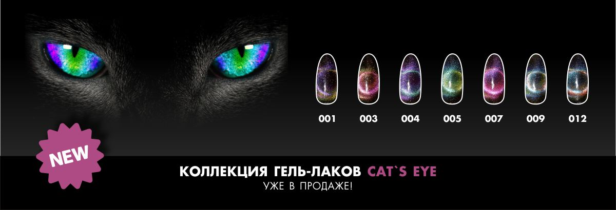Коллекция CAT`S EYE