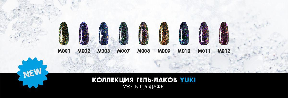 Коллекция YUKI