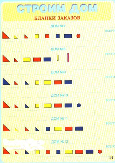 Цветные счетные палочки Кюизенера альбом заданий