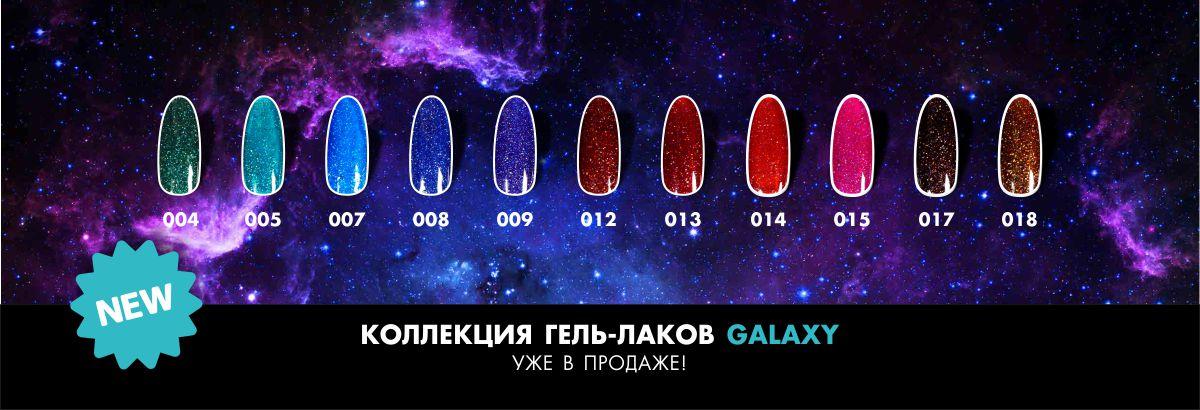 Коллекция GALAXY