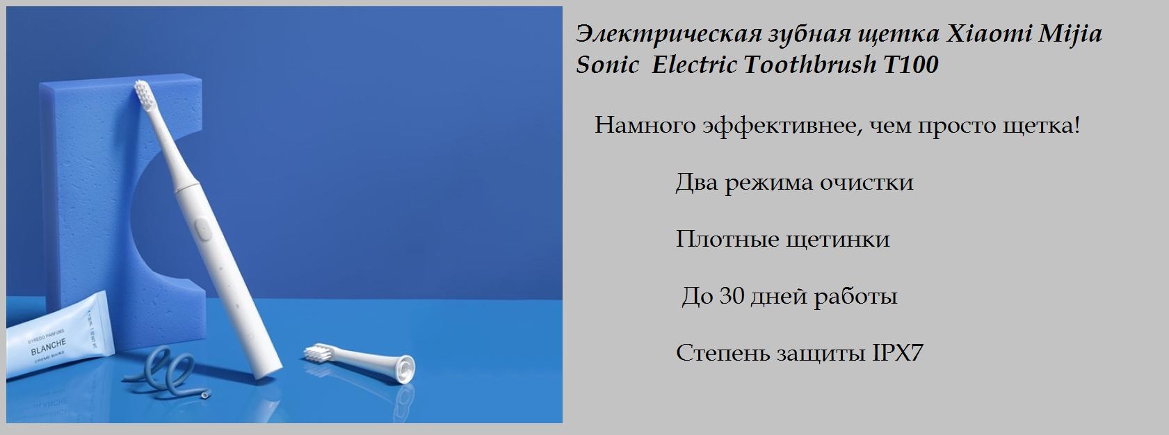 Электрическая зубная щетка Xiaomi Mijia Sonic Electric Toothbrush T100 (белая) эффективная  чистка