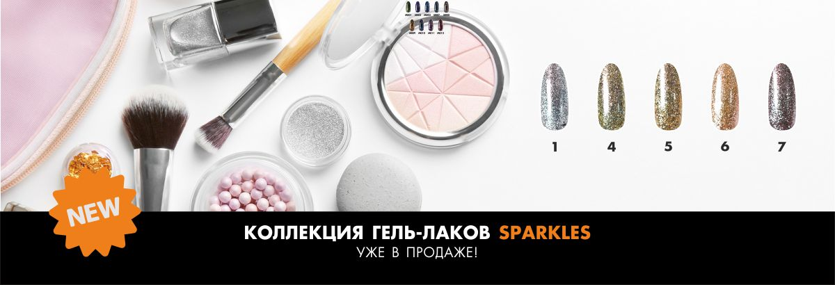Коллекция SPARKLES