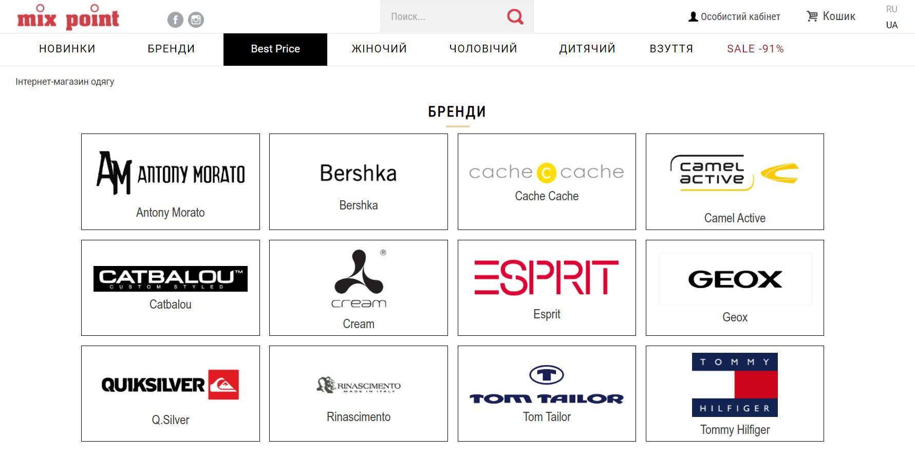 Мультибрендовый интернет-магазин одежды