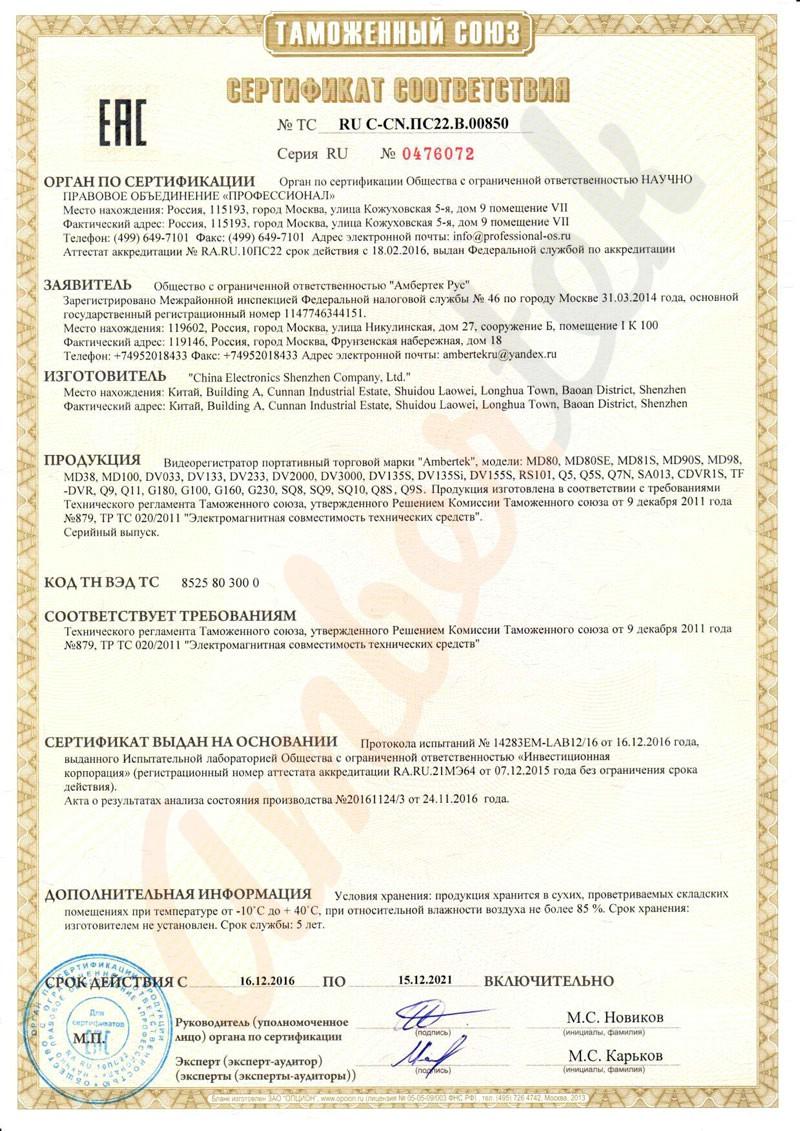 Сертификат соответствия ТР ТС EAC Ambertek - мини видеорегистраторы