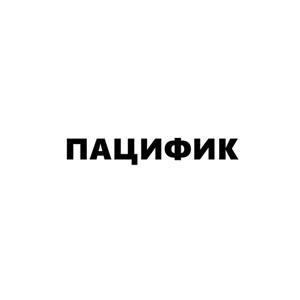ПАЦИФИК