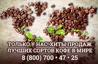 купить кофе в зернах в интернет магазине