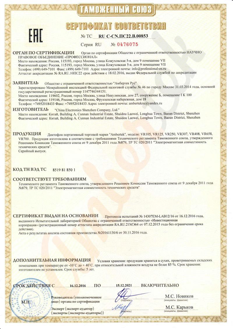 Сертификат соответствия ТР ТС EAC Ambertek - мини диктофоны