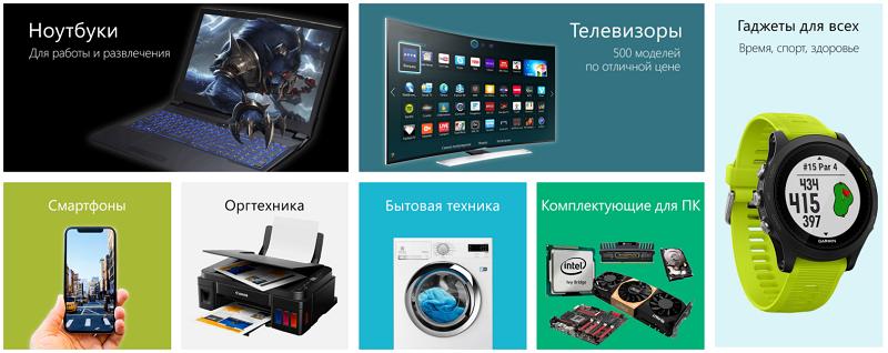 Ассортимент товаров в интернет-магазине электроники
