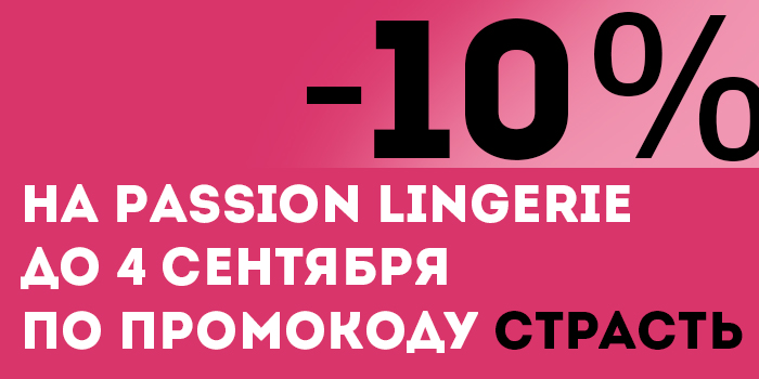 passion.28.08-1.jpg