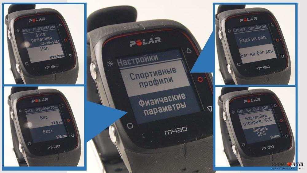 Настройки в Polar M430