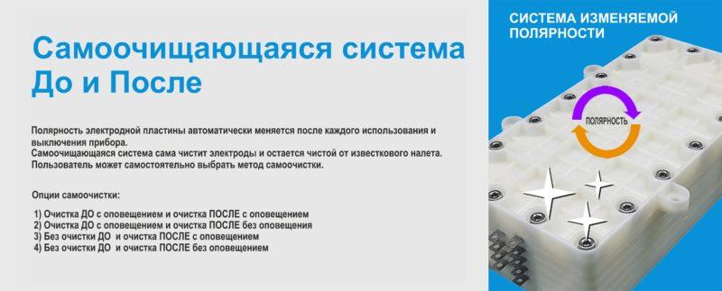 Водородный ионизатор воды Prime Water 501 L
