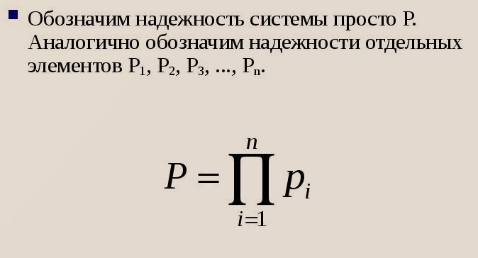 Формула расчета надежности оборудования