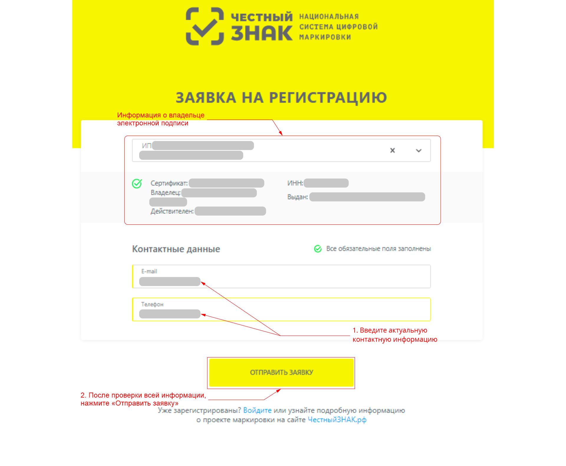 """Завершение формирование заявки на регистрацию в системе """"Честный Знак"""""""
