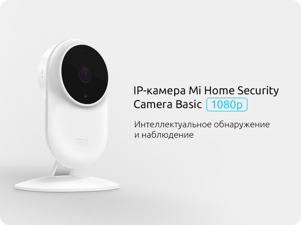 IP-камера Mi Home Security Camera Basic 1080p (SXJ02ZM) (Global)