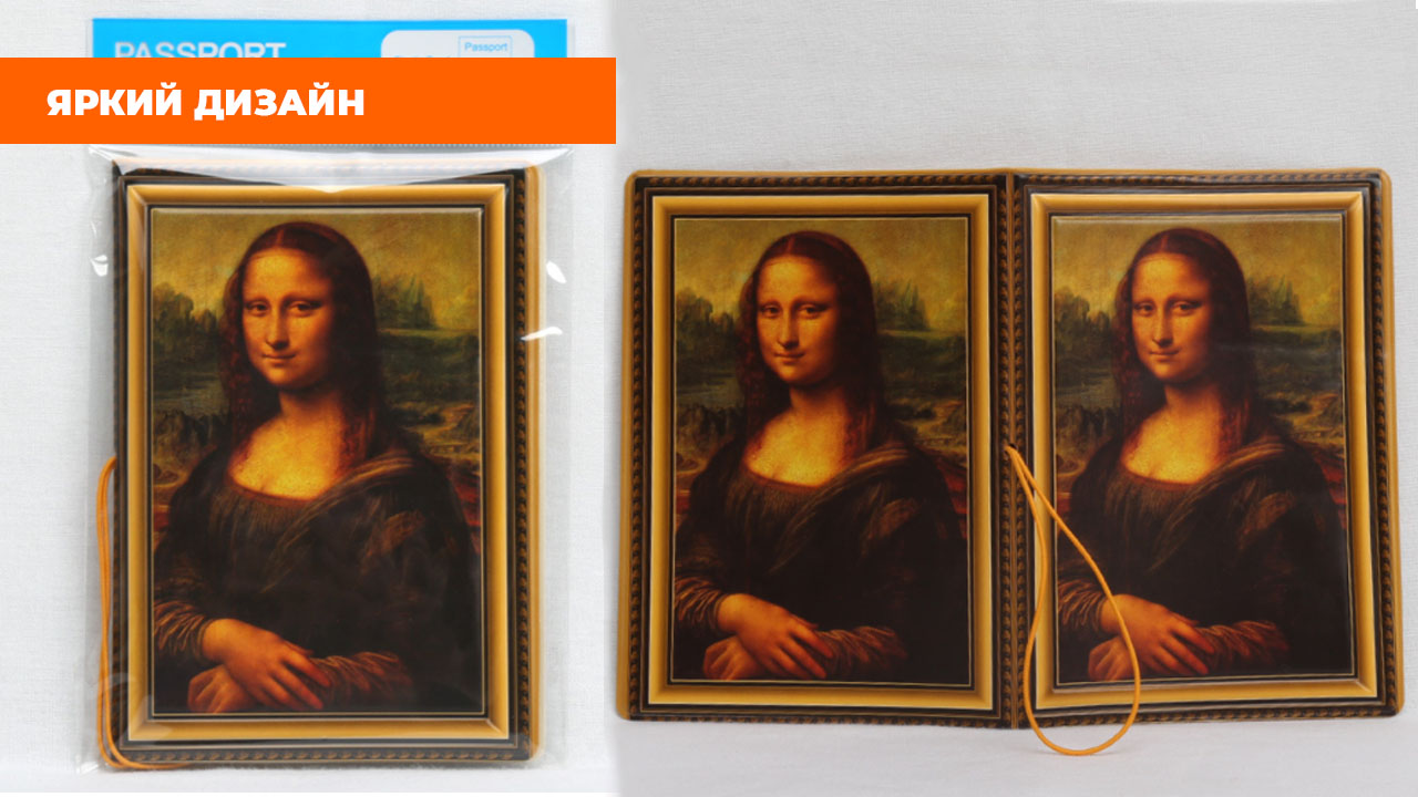 """Обложка для паспорта """"Мона Лиза"""""""