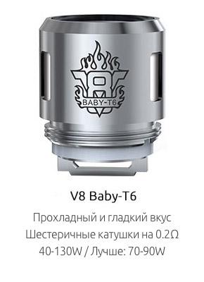 Испаритель SMOK V8 Baby-T6 0.2ом
