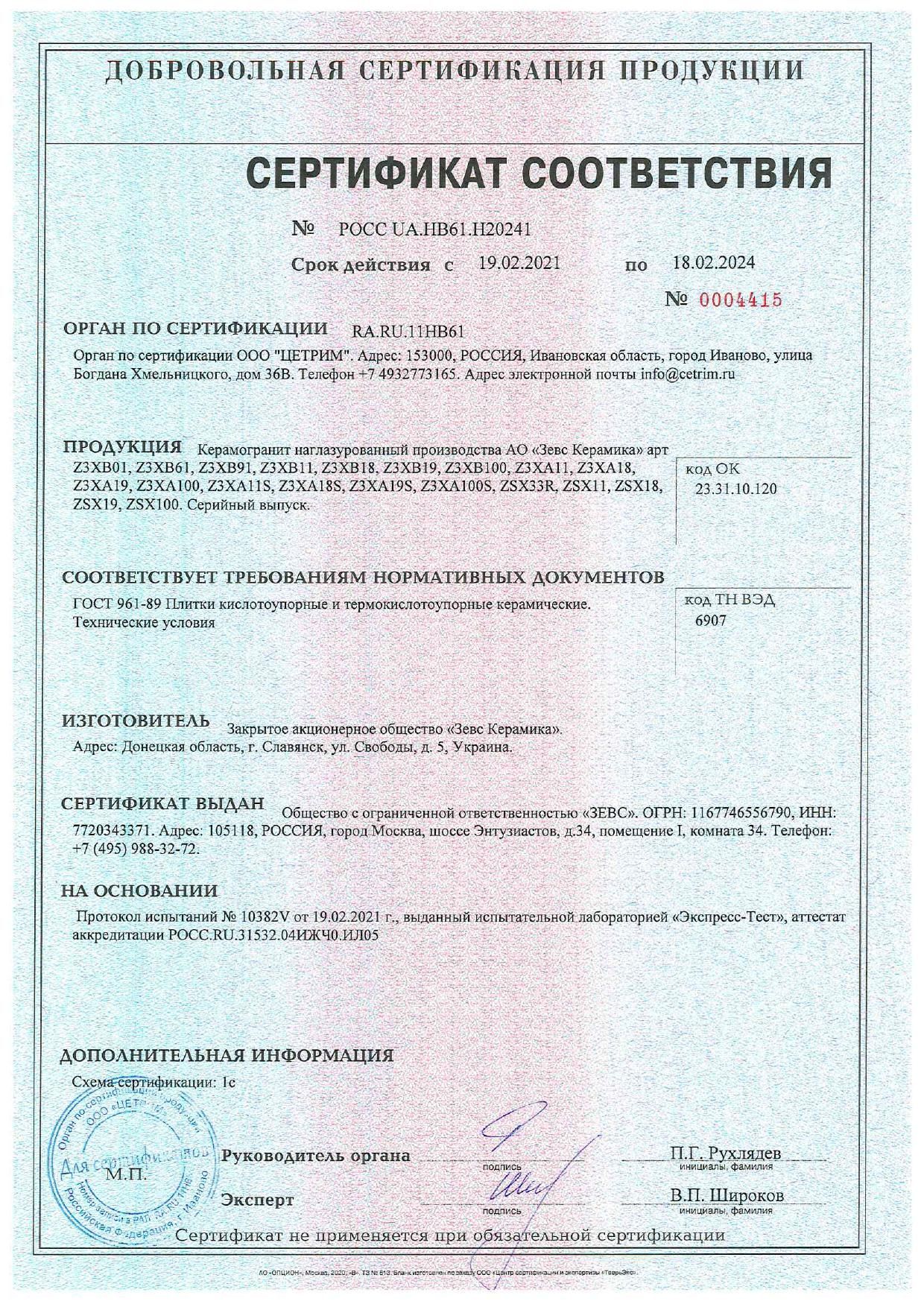 Сертификат на кислотостойкость