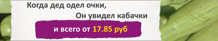 Купить семена Кабачков, цена низкая, доставка почтой наложенным платежом по России, курьером по Москве - интернет-магазин АгроБум
