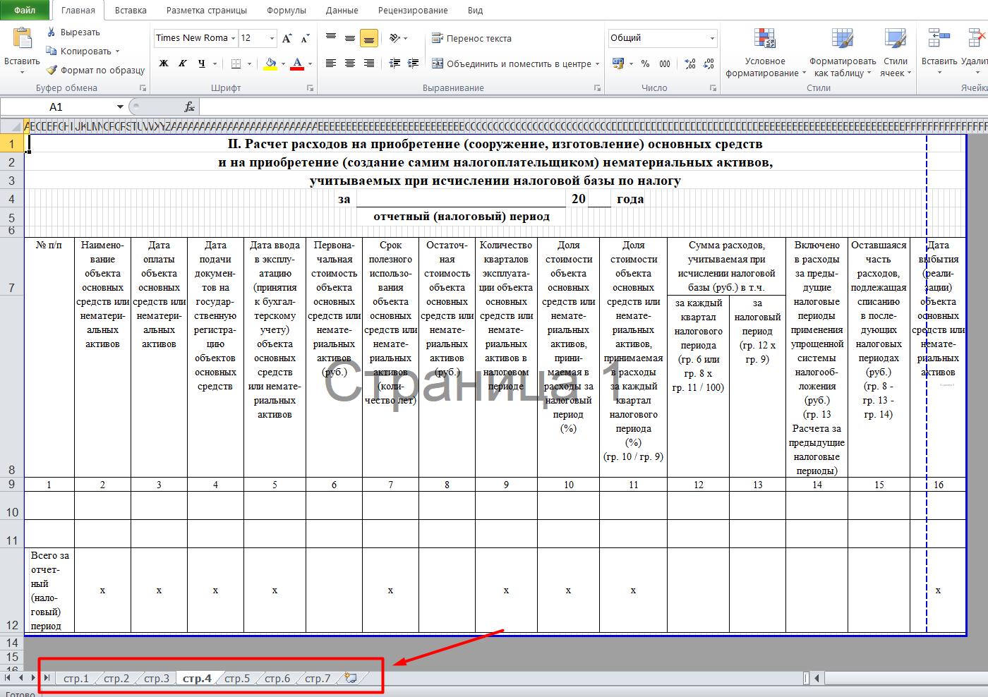 Готовая форма документа